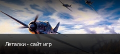 Леталки - сайт игр