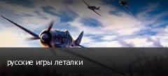 русские игры леталки