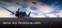 портал игр- Леталки на сайте
