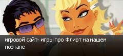 игровой сайт- игры про Флирт на нашем портале