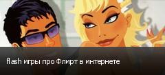 flash игры про Флирт в интернете