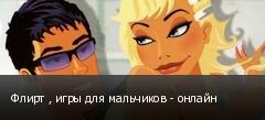 Флирт , игры для мальчиков - онлайн