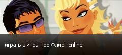 играть в игры про Флирт online
