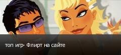 топ игр- Флирт на сайте
