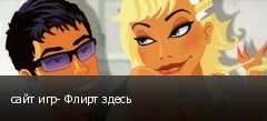 сайт игр- Флирт здесь