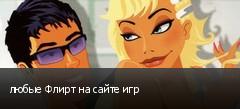 любые Флирт на сайте игр