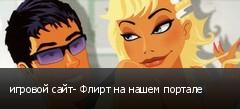 игровой сайт- Флирт на нашем портале