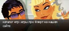 каталог игр- игры про Флирт на нашем сайте