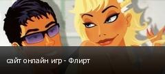 сайт онлайн игр - Флирт