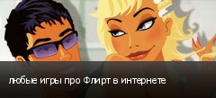 любые игры про Флирт в интернете