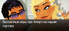бесплатные игры про Флирт на нашем портале