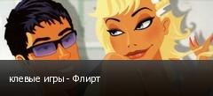 клевые игры - Флирт