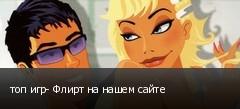 топ игр- Флирт на нашем сайте