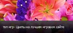 топ игр- Цветы на лучшем игровом сайте