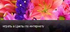 играть в Цветы по интернету