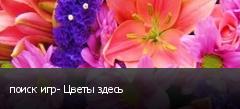 поиск игр- Цветы здесь