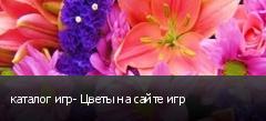 каталог игр- Цветы на сайте игр
