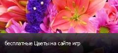 бесплатные Цветы на сайте игр