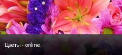 Цветы - online