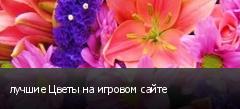 лучшие Цветы на игровом сайте