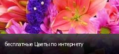 бесплатные Цветы по интернету