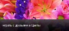 играть с друзьями в Цветы