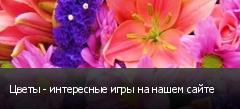 Цветы - интересные игры на нашем сайте