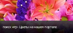 поиск игр- Цветы на нашем портале