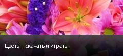 Цветы - скачать и играть