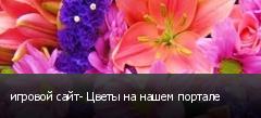 игровой сайт- Цветы на нашем портале