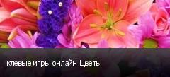 клевые игры онлайн Цветы