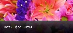 Цветы - флеш игры