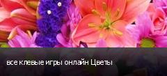 все клевые игры онлайн Цветы