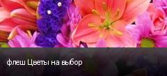 флеш Цветы на выбор