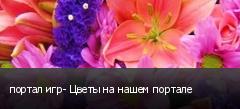 портал игр- Цветы на нашем портале