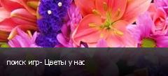 поиск игр- Цветы у нас