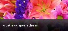 играй в интернете Цветы