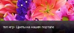 топ игр- Цветы на нашем портале