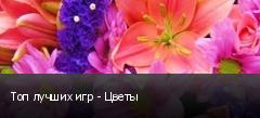 Топ лучших игр - Цветы