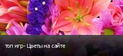 топ игр- Цветы на сайте