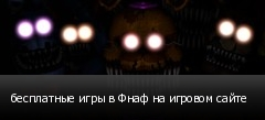 бесплатные игры в Фнаф на игровом сайте