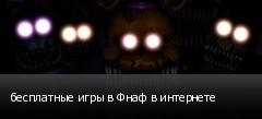 бесплатные игры в Фнаф в интернете
