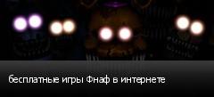 бесплатные игры Фнаф в интернете