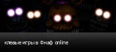 клевые игры в Фнаф online