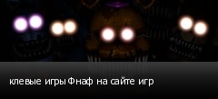 клевые игры Фнаф на сайте игр