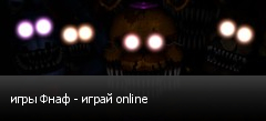 игры Фнаф - играй online