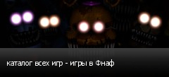 каталог всех игр - игры в Фнаф