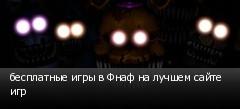бесплатные игры в Фнаф на лучшем сайте игр