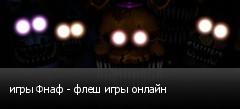 игры Фнаф - флеш игры онлайн