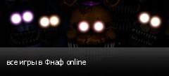 все игры в Фнаф online